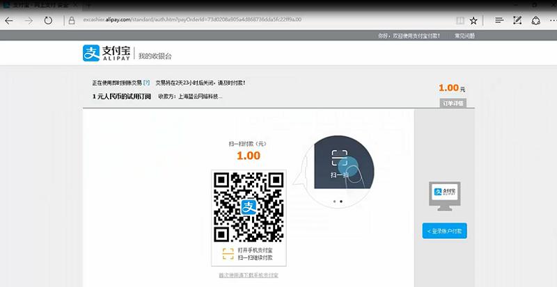 Register for a 1 RMB Trial subscription | Azure Docs