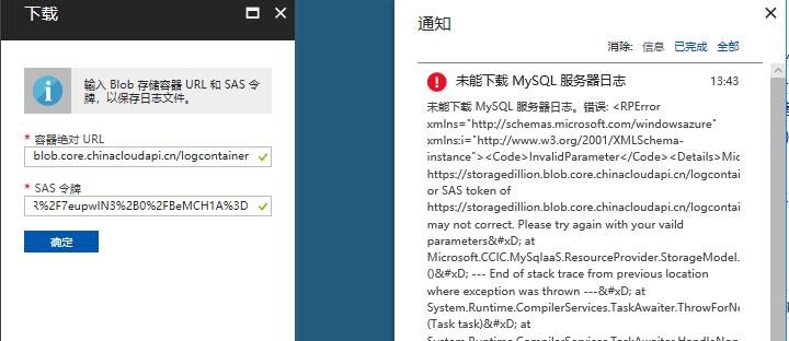 如何解决MySQL DataBase on Azure 慢查询日志无法下载的问题