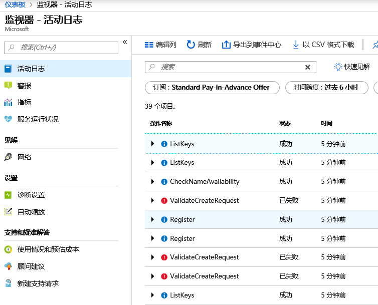 在Azure Application Insights 中设置警报  Azure Docs