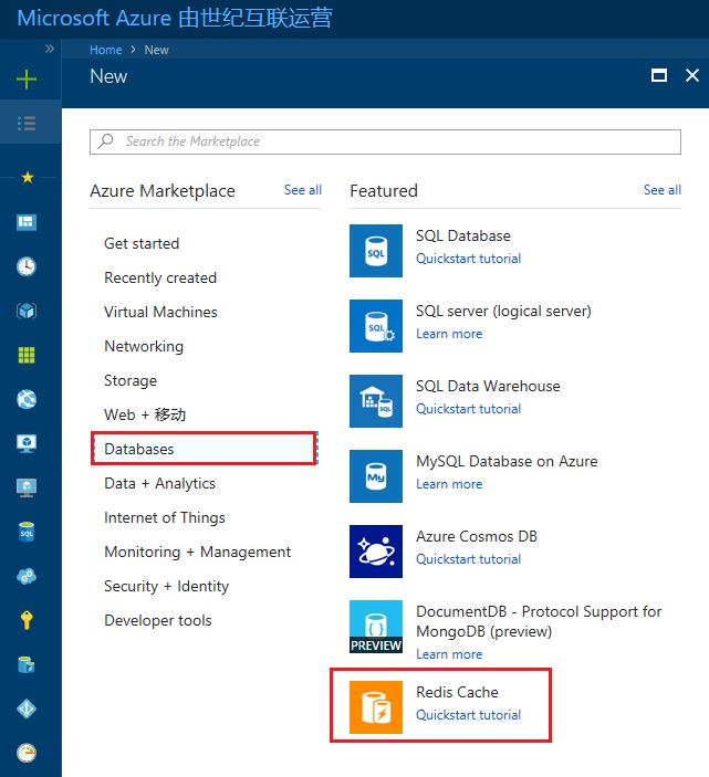 为高级Azure Redis 缓存配置虚拟网络| Azure Docs